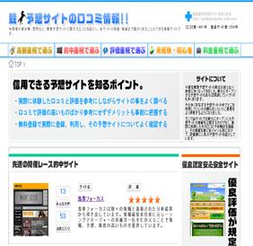 競馬予想サイトの口コミ情報サイト