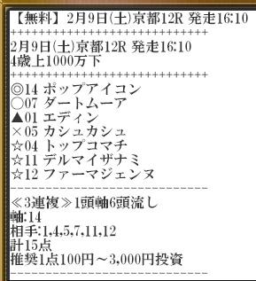 勝馬伝説の無料情報