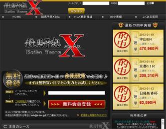 競馬予想エックスのサイト