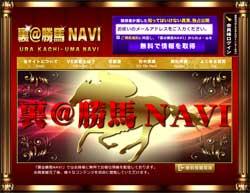 裏勝馬@NAVI