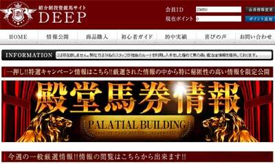 紹介制投資競馬サイトDEEP