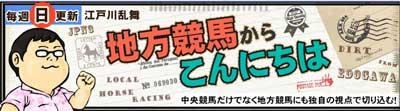 地方競馬の江戸川乱舞