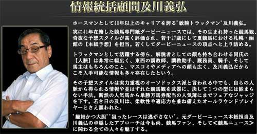 競馬ニュースの及川義弘氏