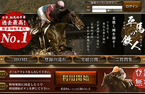 平馬の鉄人のトップページ