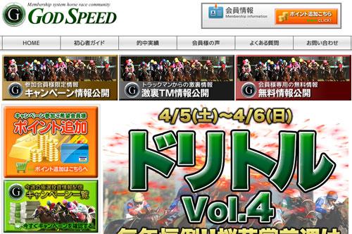 競馬予想サイトGOD SPEED(ゴッドスピード)