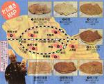 たい焼きマップ