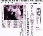 お神酒の新聞記事