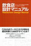 飲食店設計マニュアル表紙