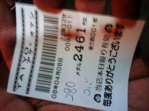 TS3G0064.JPG