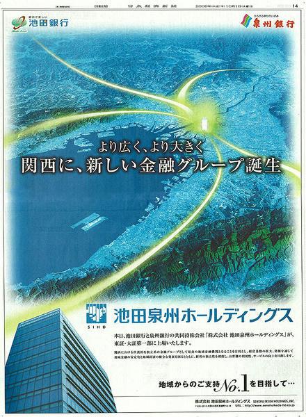 泉州銀行新聞広告
