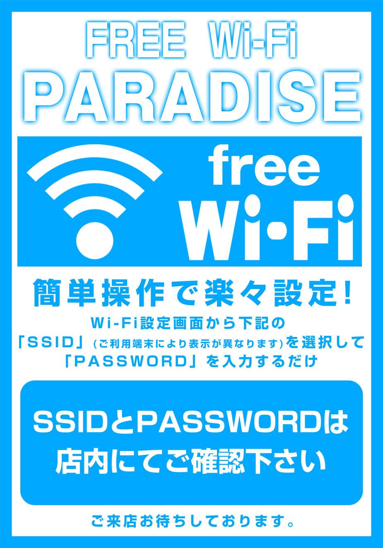 Wi-Fi設置!使いやすさ抜群
