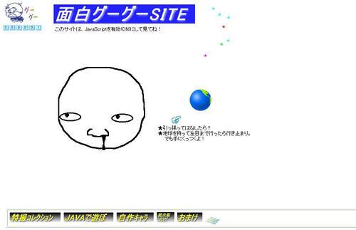 面白グーグーサイト