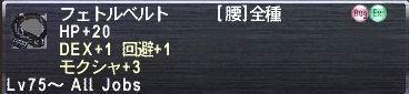 Lv75.jpg