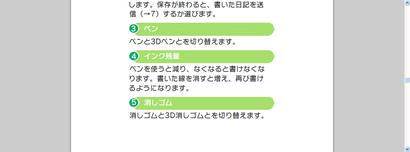 www.nintendo.co.jp-3ds-eshop-jfrj-pdf-man_jfrj.pdf.png