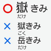 dakekimi_03.jpg