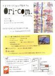 Ori-Com.jpg