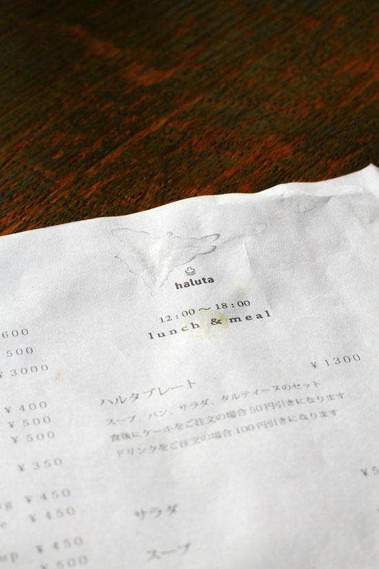 【Lunch】ラーメン いろはのい(長野市)
