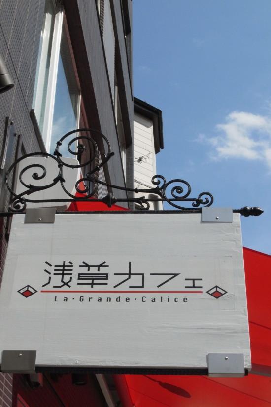 【Lunch】浅草カフェ ラグランドカリス(写真食堂)