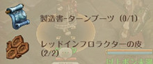 ターンブーツ詳細2