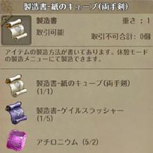 紙のキューブ(両手剣)