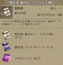 紙のキューブ(片手剣)