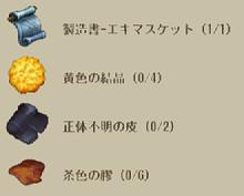 エキマスケット詳細2