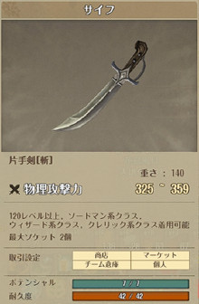 サイフ詳細1