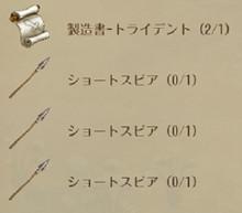 トライデント詳細2