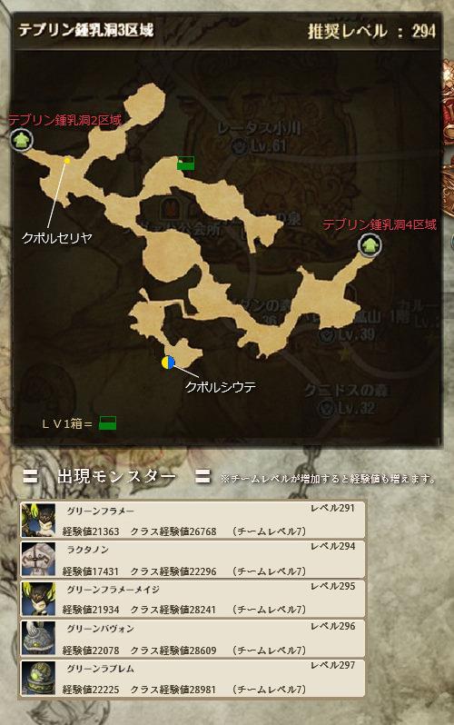 テブリン鍾乳洞3区域