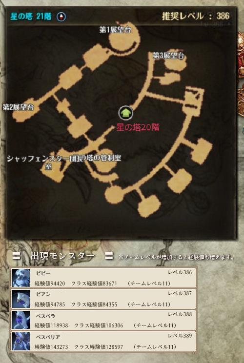 星の塔21階