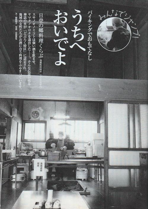 家の光2012年6月号 料理くらぶ