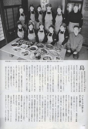 家の光 2010年6月号 田舎料理くらぶ2