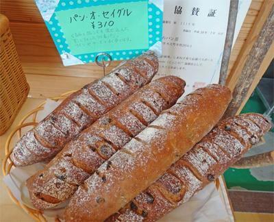 パンオセイグル (カレンズとくるみのライ麦パン)