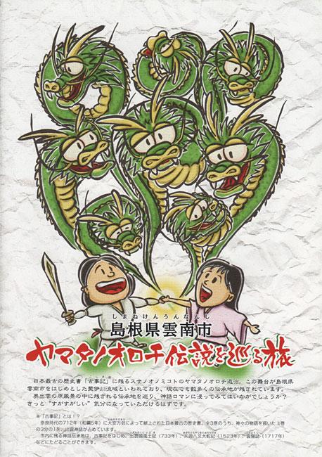 八岐大蛇ツアー ガイドブック