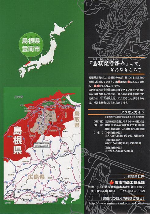 ヤマタノオロチ神話の旅 ガイドブック 島根観光