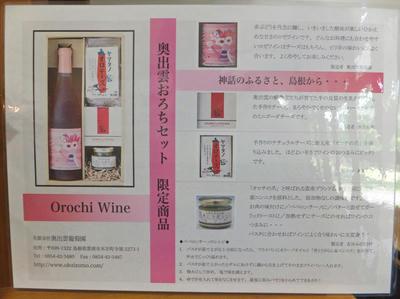 奥出雲の地産地消ワインギフトセット 木次乳業