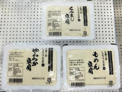 木綿豆腐 おぼろ豆腐 絹ごし豆腐