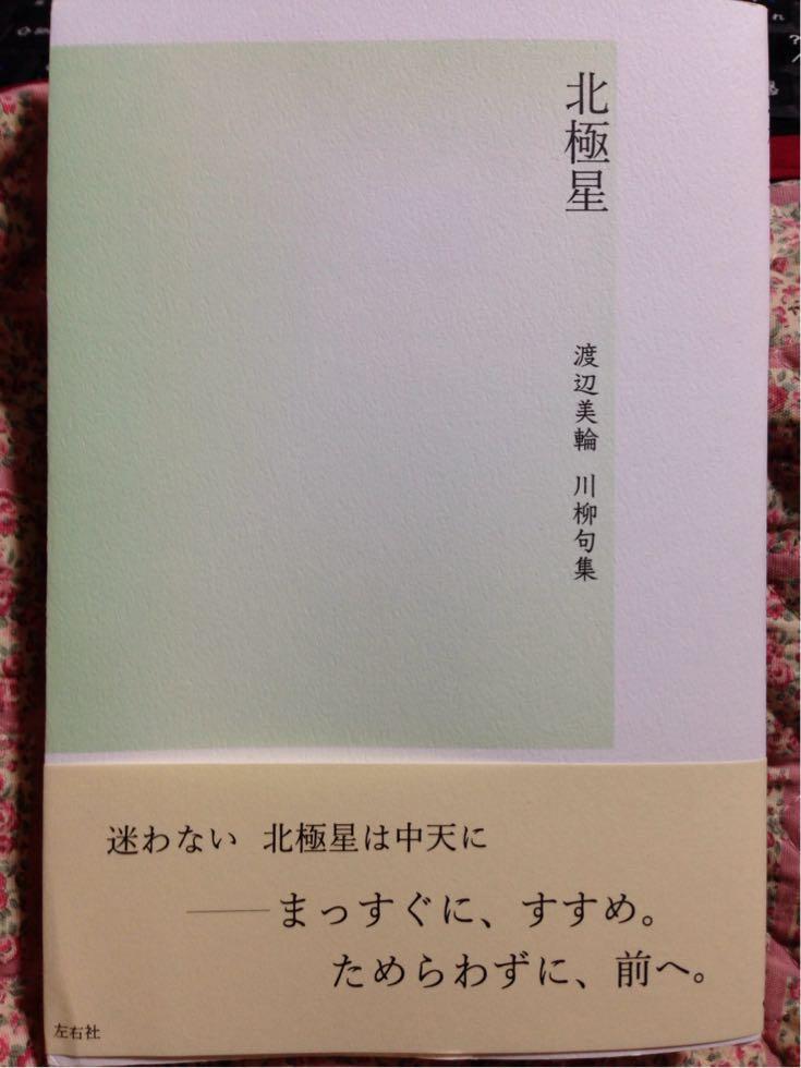 川柳句集『北極星』刊行