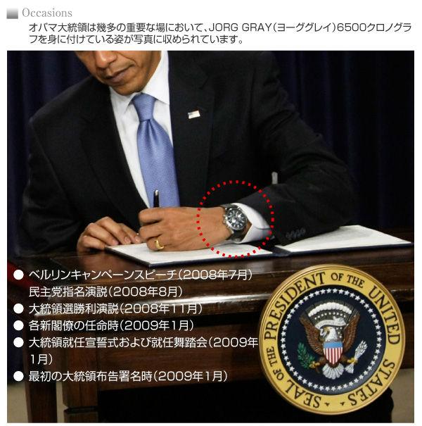 JORG GRAY JG6500にまつわる話 オバマ大統領使用腕時計【JORG GRAY JG6500 バラク・オバマ記念エディションモデル】 激安情報