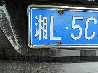 中国のナンバープレートその15「湖南省」 ポンコツ日本語教師のメモ ...