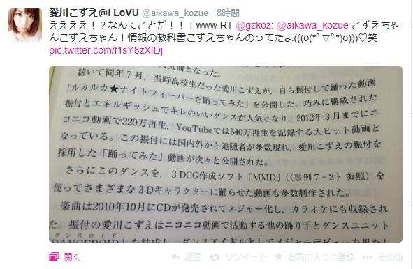 愛川こずえが教科書に載るとか時代変わったね~|さくさくのブログ