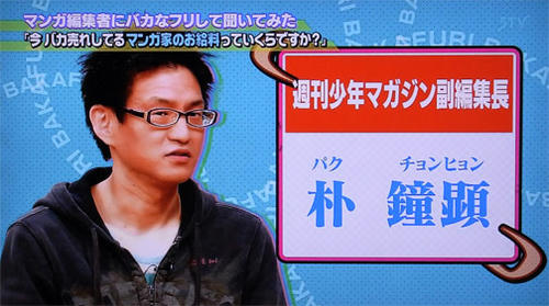 TVレポート】 尾田栄一郎先生のお給料 (バカフリ調べ)|LOGPIECE ...