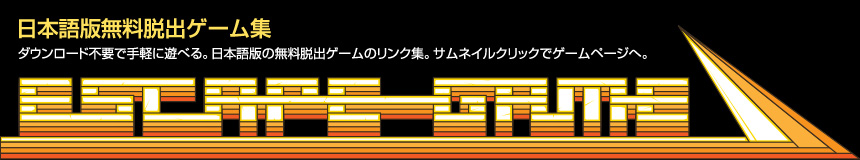 日本語版無料脱出ゲーム集。ダウンロード不要で手軽に遊べる。日本語版の無料脱出ゲームのリンク集。サムネイルクリックでゲームページへ。