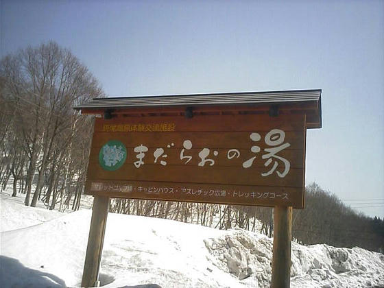 斑尾高原豊田スキー場