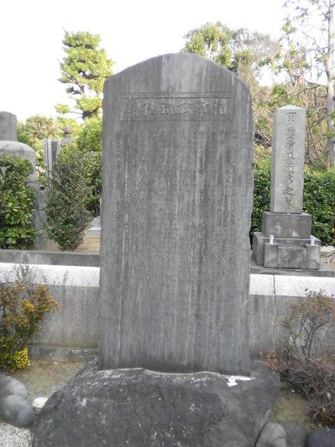 有馬頼寧墓(祥雲寺)|東京都渋谷区の歴史