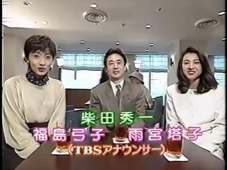 TBSアナウンサー時代の福島弓子と雨宮塔子|バック・トゥ・ザ・90s