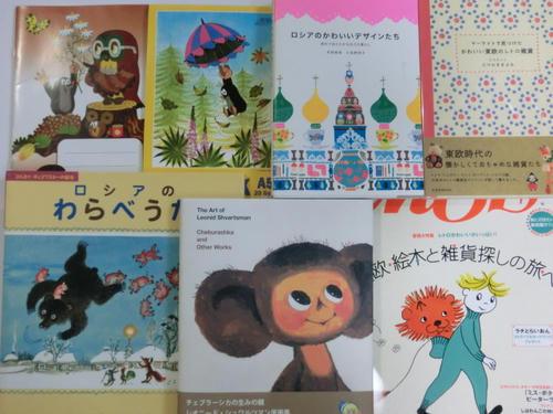 東欧の絵本・雑貨の本|星の林に月の舟