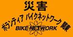 災害ボランティアバイクネットワーク関東