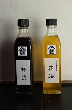 柿渋と荏油。|Sayoco の ごはん。