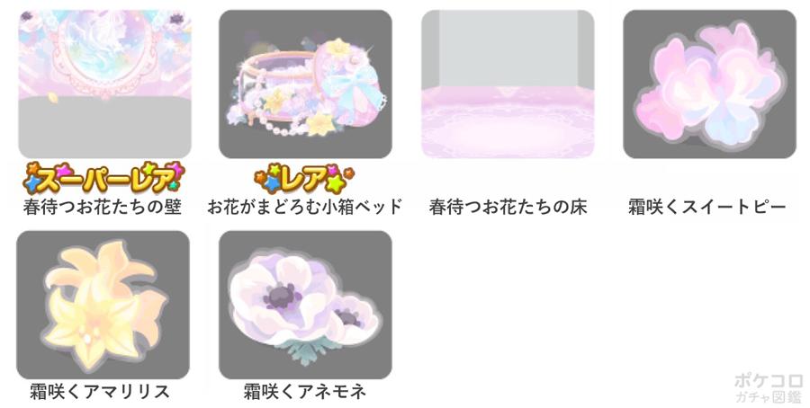 ガチャ 図鑑 ポケコロ